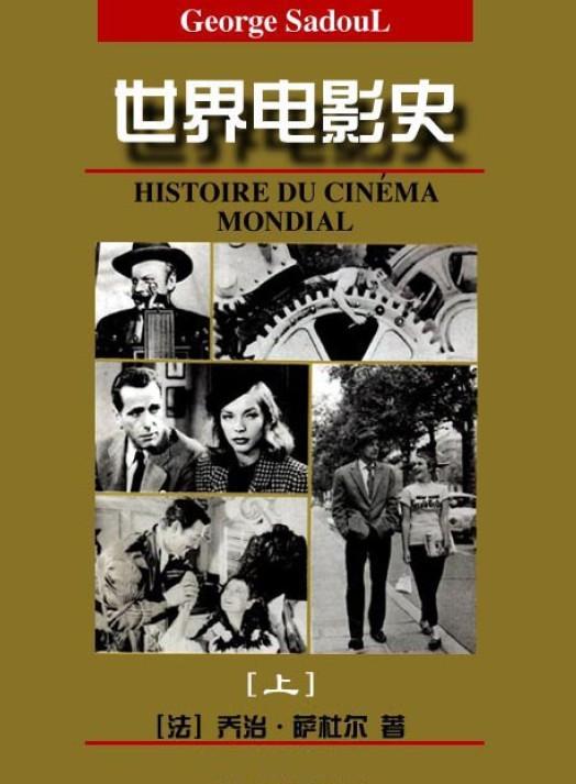 世界电影史