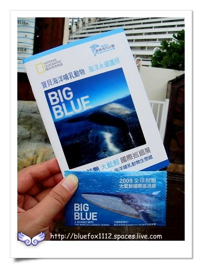 090919-2花宜6輪4日遊_花蓮海洋公園02_海洋永續護照&藍鯨紀念票卡