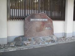 日本水力發電發祥地跡