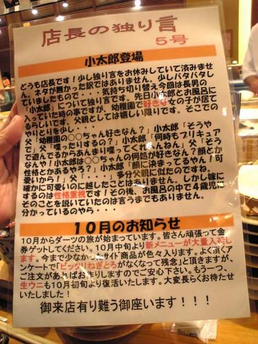 『すし処 函館市場』@上牧町-11