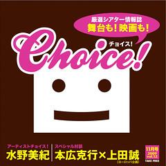 「Choice! vol.12」2009年11月号 表紙