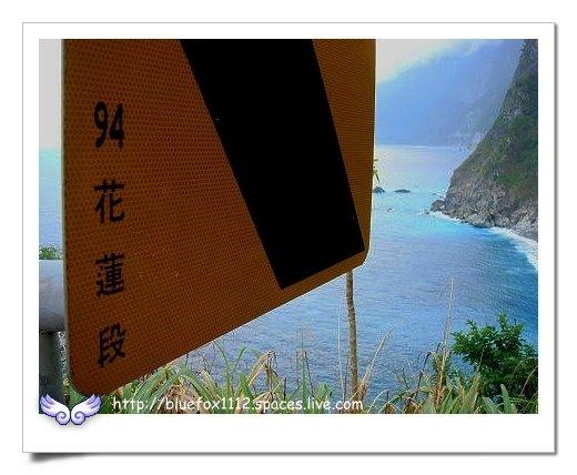 0909-1花宜6輪4日遊_海景公路01_蘇花公路
