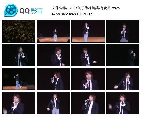 2007黄子华栋笃笑-冇炭用