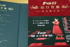 ザ・ベストテン 山口百恵 DVD ─ 完全保存版 ─ が届いた