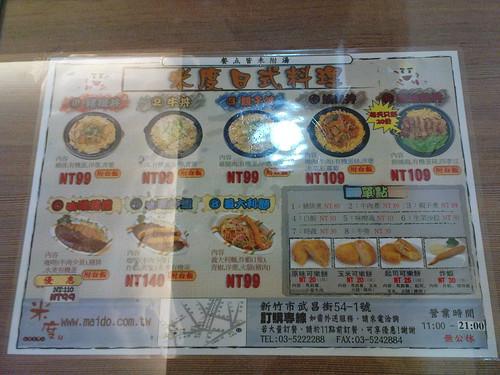 米度日式料理