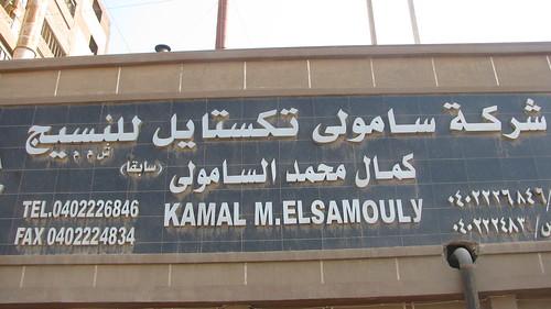 مصنع كمال السامولى فى المحلة by you.