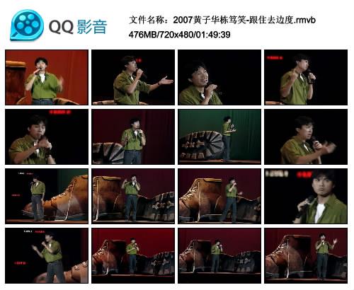 2007黄子华栋笃笑-跟住去边度