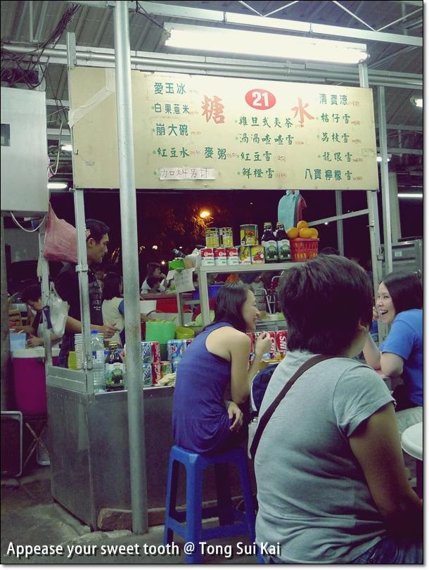 Stall No 21 @ Tong Sui Kai