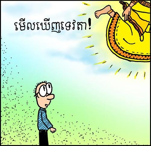 """""""I Wonder"""" panel 05 Khmer"""