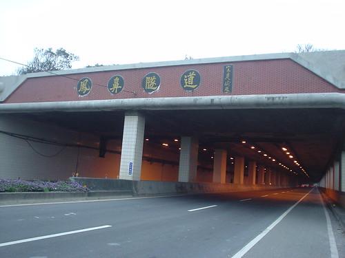 46.鳳鼻隧道
