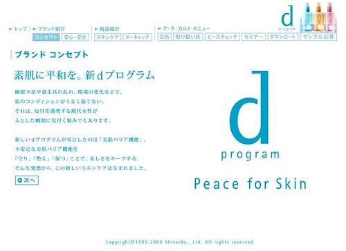 資生堂dプログラム