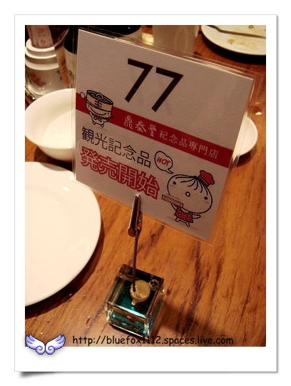 090806SOGO復興館鼎泰豐10_觀光紀念品-籠仔名片夾