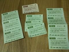 メルシー券の利用期限は2010年1月31日