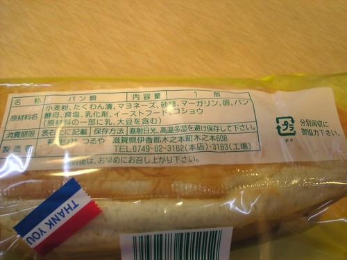 サラダパン@つるやパン-04