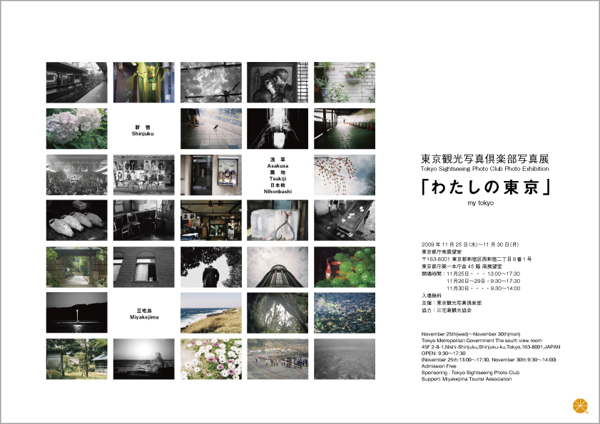 my tokyo,Photo exhibition.「わたしの東京」写真展開催中です。是非お越し下さい。