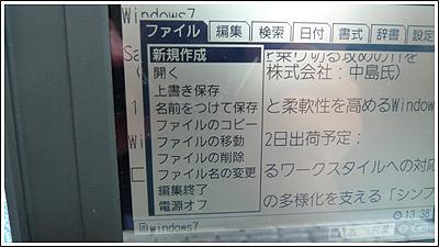 キングジム ポメラ「menu」を使って効率UP!