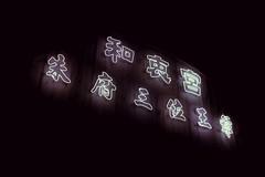 Danshui   2008-03-11 1276 Taipei EDIT2 (Badger 23 / jezevec) Tags: sign neon taiwan taipei formosa   2008 taipeh kina tamshui   muestra loan signe tamsui  zeichen danshui segno   danshuei taipeicounty  jezevec    republicofchina        republikken     taiwn tajwan  tchajwan  i    tapeh  sinal  20080311 badger23 republikchina thivn