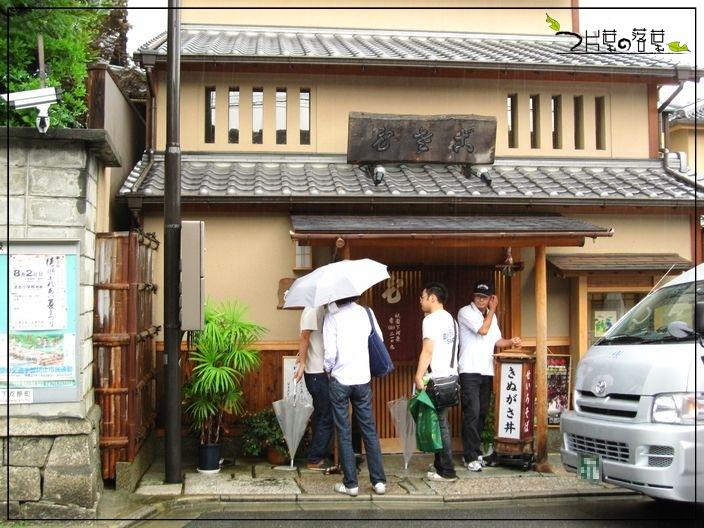 葫蘆親子丼_01.JPG