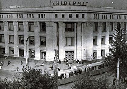 Житомирский Универмаг