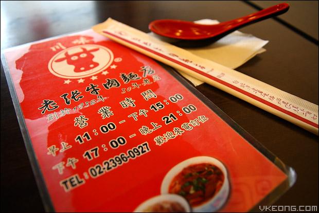 lao-zhang-menu
