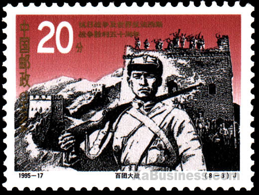 Resistance Against Japan stamp 1995 March 17