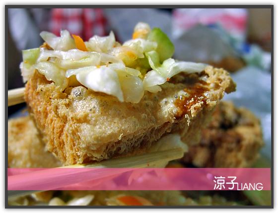 風尚21臭豆腐