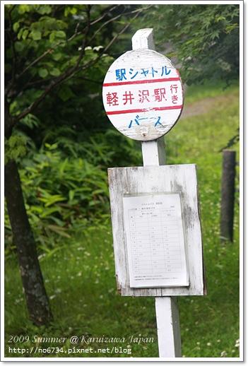 20090703_Karuizawa_804.JPG f