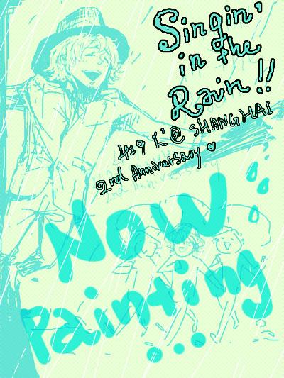 SINGIN' IN THE RAIN草稿