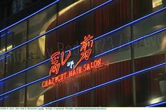 Taipei Taiwan 2007-03-30 583 Ximen (Badger 23 / jezevec) Tags: roc taipei taipeh  2007  jezevec republicofchina bc taibei    tajwan  i 20070330   badger23   thivn  tapeh taivna tavan     thipets   taip tchajpej