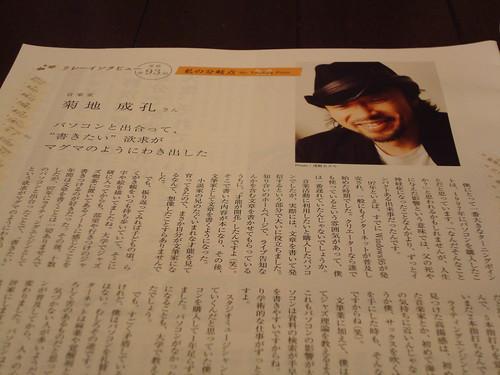 Big Issue 128号 菊地成孔