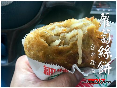 細妹蘿蔔絲餅00.jpg