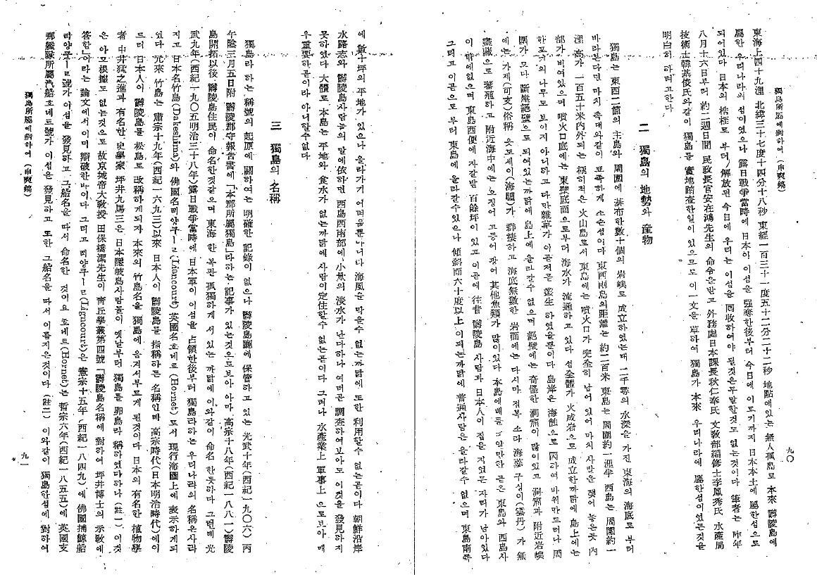 1948 申奭鎬「独島所属について」『史海』第1号 1948 12月_3