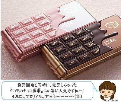 ドコモ チョコ携帯