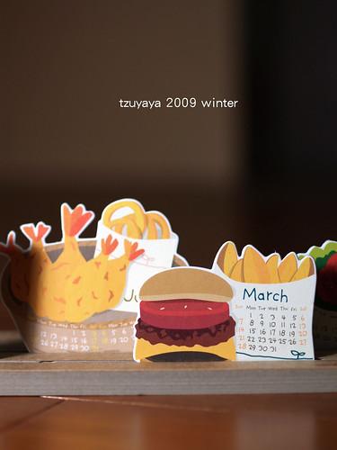 2010年曆