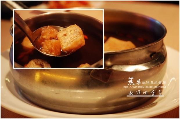焦葉南洋泰式餐廳19.jpg