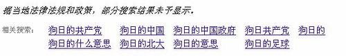 狗日的中国共产党 - Google 搜索_1248194789112