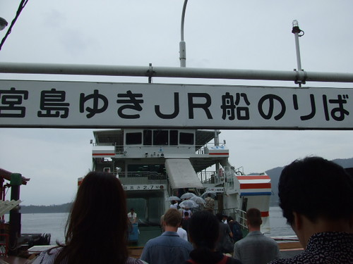 広島 宮島 フェリー 5