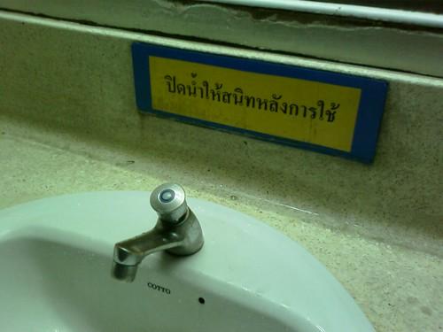 ปิดน้ำ?