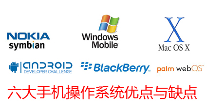 Symbian、WindowsMobile、Mac OS X、BlackBerry OS、Android、webOS等手机操作系统的优点与缺点