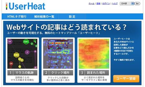 スクリーンショット(2009-11-07 0.13.18)