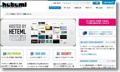 ヘムテル レンタルサーバー 詳細