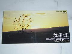 原裝絕版 1990年 11月6日 中森明菜 AKINA NAKAMORI  CD 原價 900YEN 中古品
