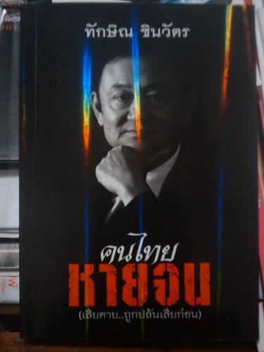 คนไทย หายจน