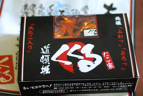 Kukuru Takoyaki