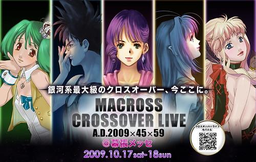 090713 - 名副其實的超時空演唱會『Macross Crossover Live』五大銀河巨星10/17熱情開唱