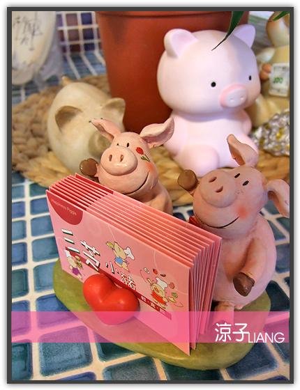 三芝小豬07
