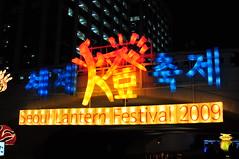 Seoul Lantern Festival 2009