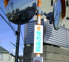 Look both ways (bodhisamaya) Tags: signs japan kanji