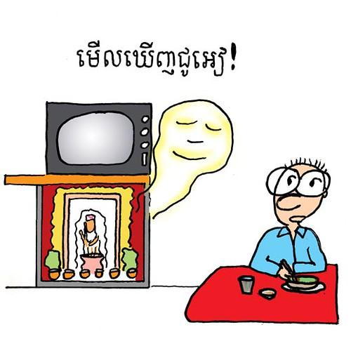 """""""I Wonder"""" panel 03 Khmer"""
