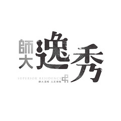 Logo design/Typography (w.wei) Tags: word logo typography design graphic chinese illustrations font type illustrator create typo